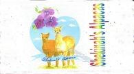 Shekinah's Alpacas - Logo
